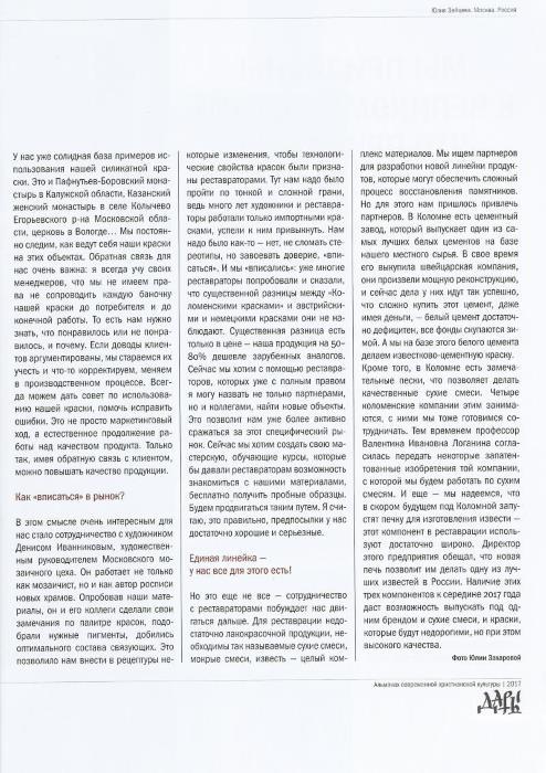 Статья в альманахе современной христианской культуры 2017.