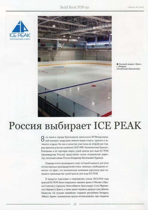 Статья в журнал TOP 50 спортивное строительство и оснащение. 2016