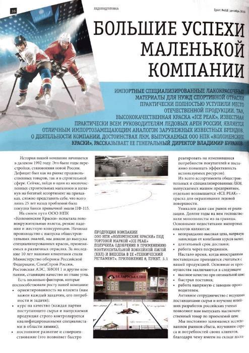 Статья в журнале Sport Build. №11-12 декабрь 2016