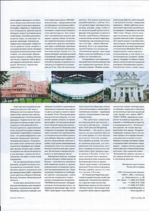статья в журнале Точка опоры. №11 (217) октябрь 2016