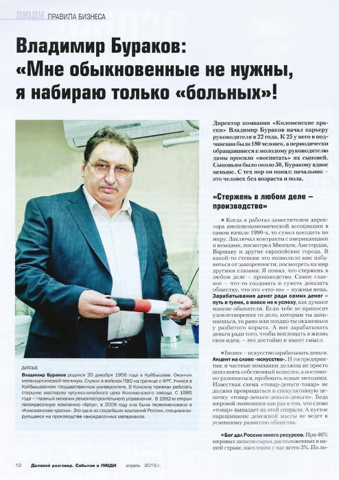 Статья в журнале Люди. апрель 2015 г.